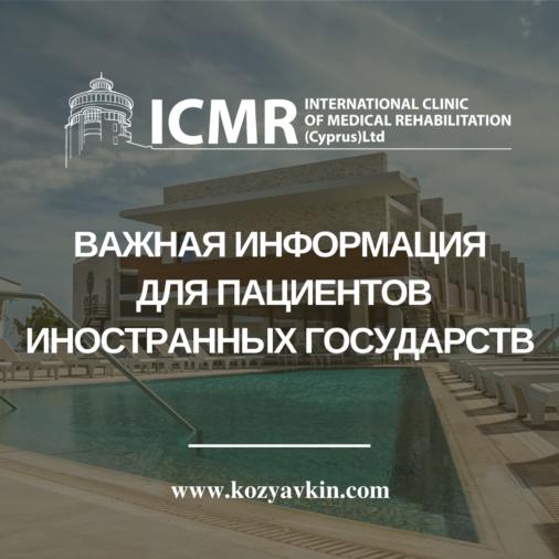 Важная информация для пациентов иностранных государств