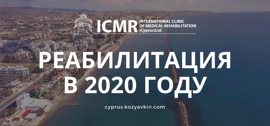 Отмена курсов реабилитации в 2020 году