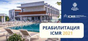 Информация о работе ICMR в период ограничений, введенных из-за COVID-19